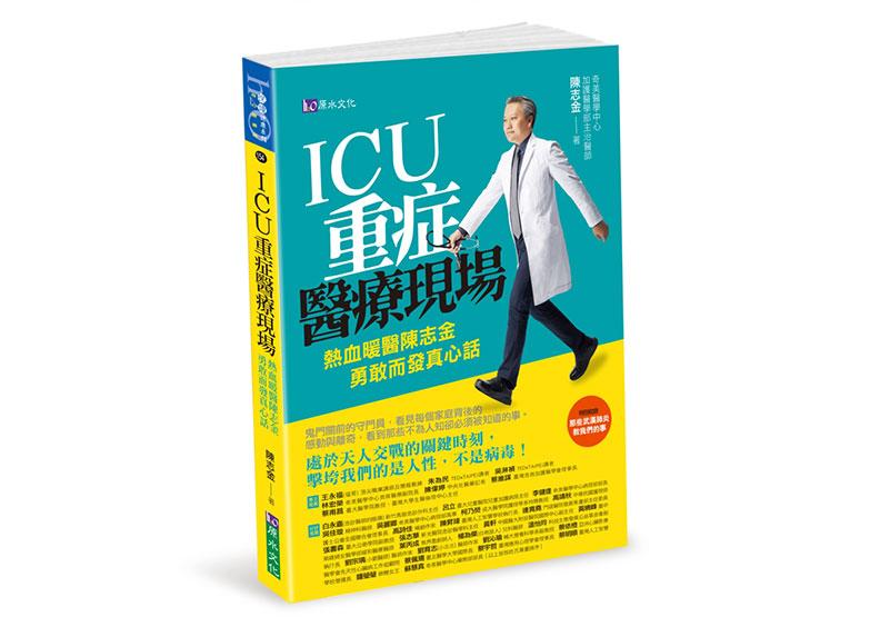 《ICU重症醫療現場:熱血暖醫陳志金 勇敢而發真心話》