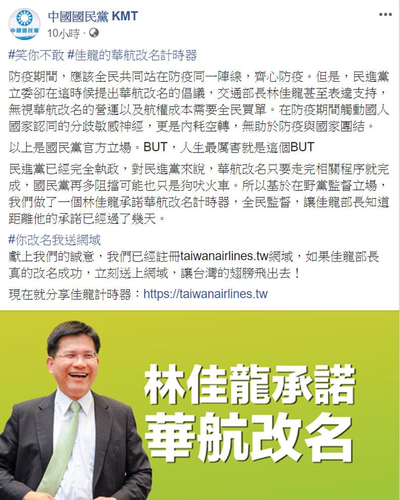 擷取自中國國民黨 KMT臉書