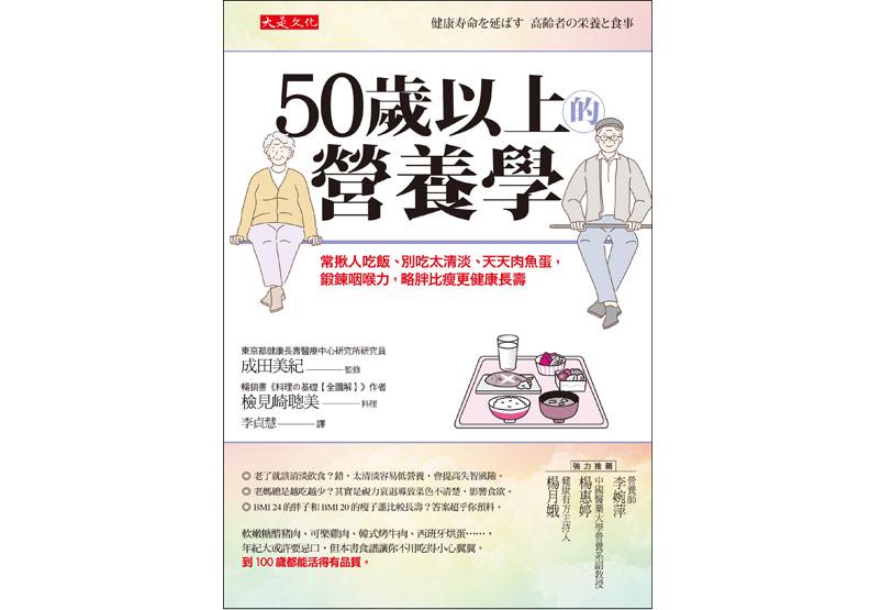 《50歲以上的營養學:常揪人吃飯、別吃太清淡、天天肉魚蛋,鍛鍊咽喉力,略胖比瘦更健康長壽》