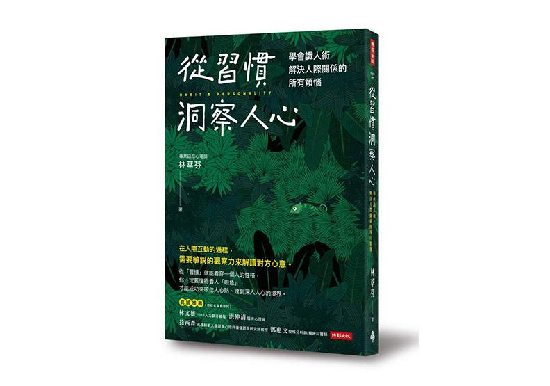 《從習慣洞察人心:學會識人術,解決人際關係的所有煩惱》