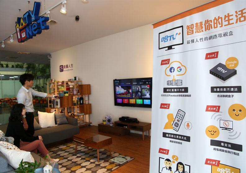 廖紫岑積極搶占智慧家庭、智慧社區商機,提供網路、電視到智慧生活等一條龍服務。