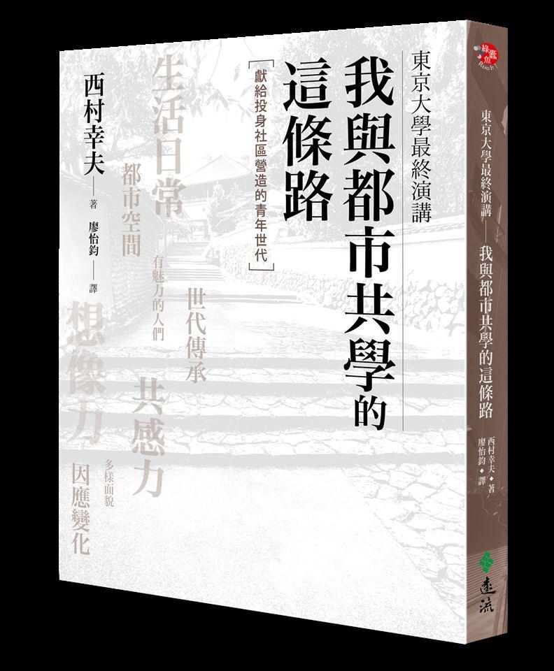 本文節錄自:《東京大學最終演講:我與都市共學的這條路》,西村幸夫著,遠流出版。