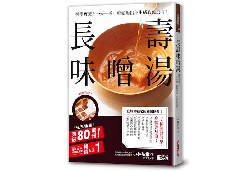 《長壽味噌湯:醫學實證!一天一碗,輕鬆喝出不生病的免疫力!》