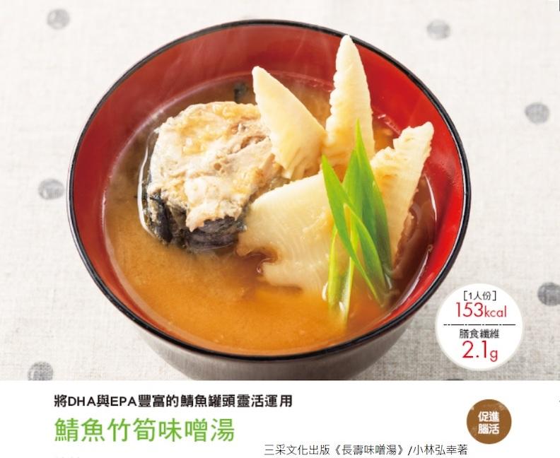 鯖魚竹筍味噌湯。