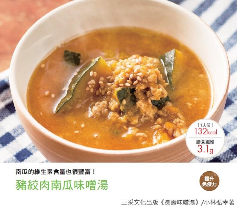 豬絞肉南瓜味噌湯。