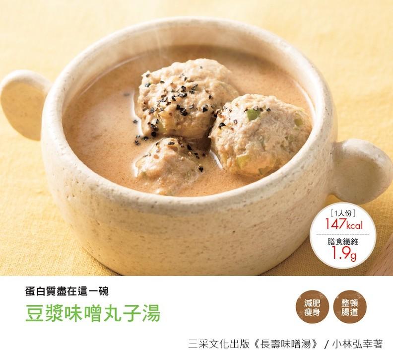 豆漿味噌丸子湯。