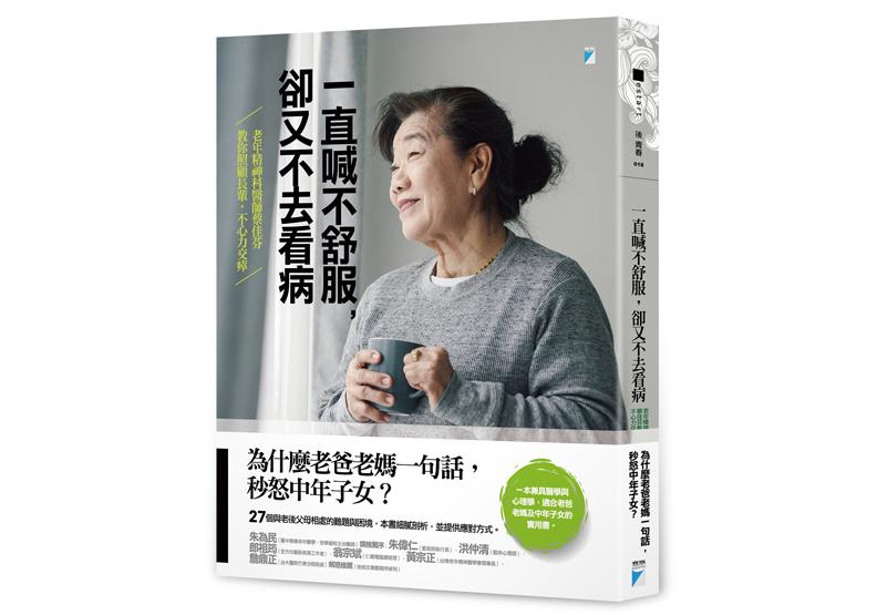 《一直喊不舒服,卻又不去看病:老年精神科醫師蔡佳芬教你照顧長輩,不心力交瘁》一書,蔡佳芬著,寶瓶文化出版。