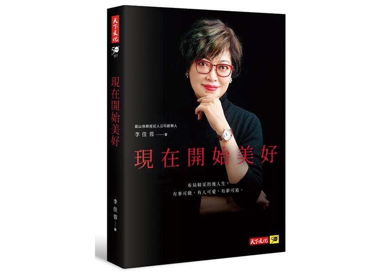 《現在開始美好》一書,李佳蓉著,天下文化出版。