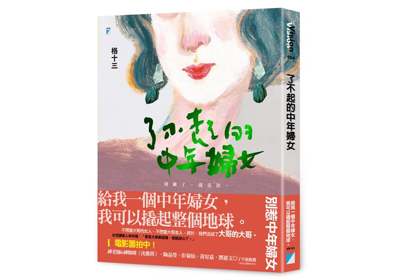 《了不起的中年婦女》一書,格十三著,寶瓶文化出版。