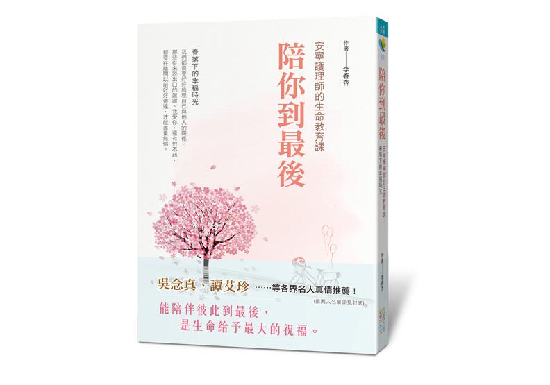 《陪你到最後,安寧護理師的生命教育課:春落下的幸福時光》一書,李春杏著,四塊玉文創出版。
