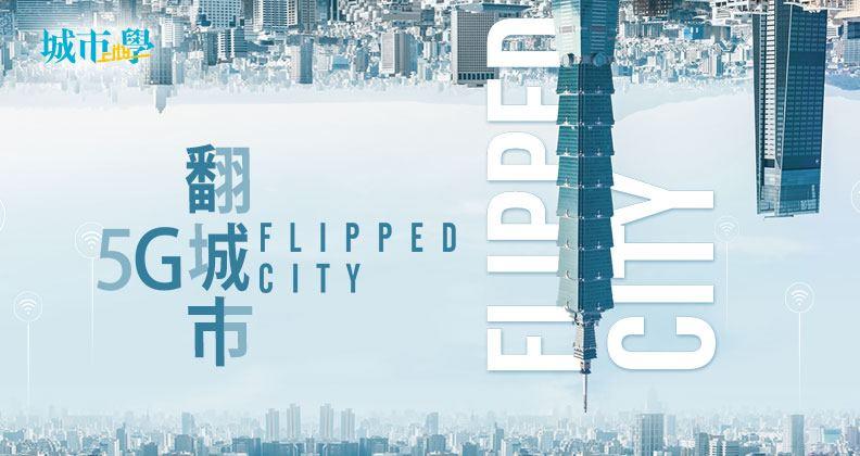 「5G翻城市」是《城市學》最新嘗試的科技專題。