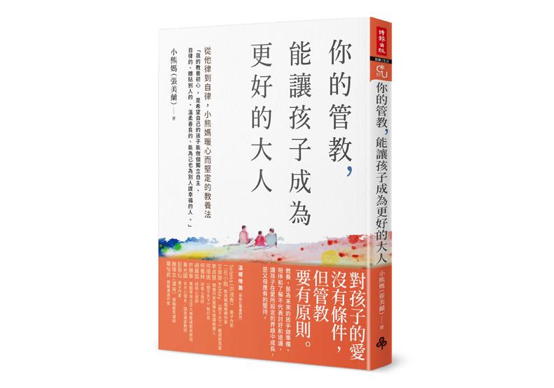 《你的管教,能讓孩子成為更好的大人:從他律到自律,小熊媽暖心而堅定的教養法》一書,小熊媽(張美蘭)著, 時報出版出版。