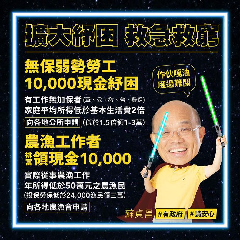 行政院長蘇貞昌搭配星際大戰發出「擴大紓困,救急救窮」貼文。取自蘇貞昌臉書