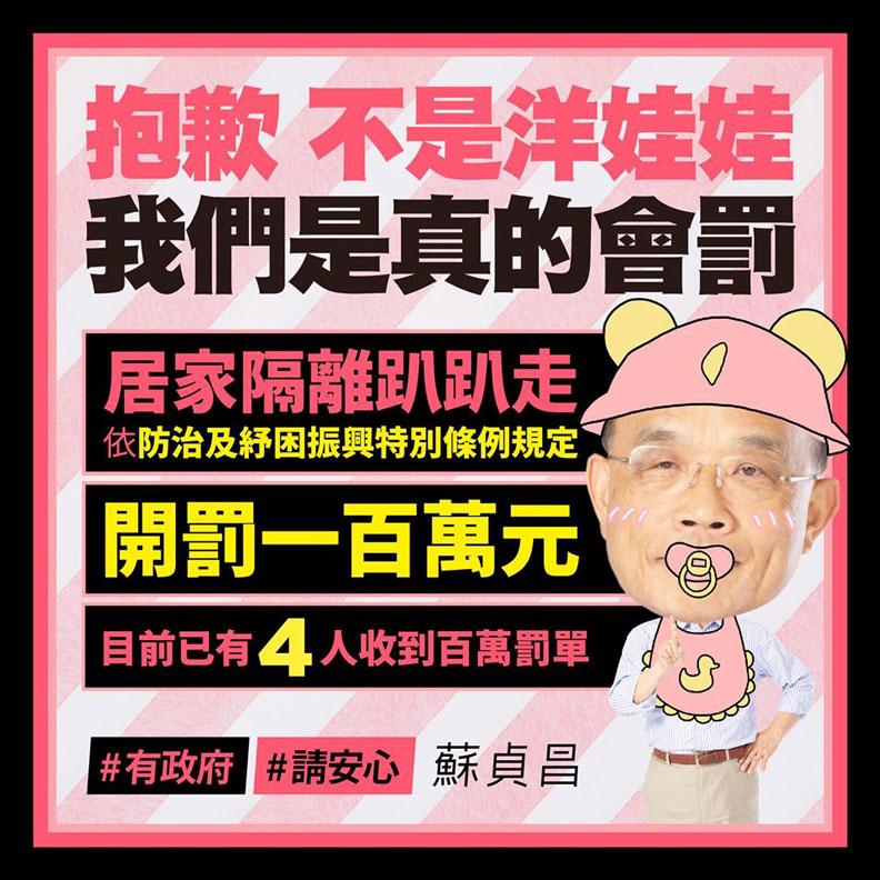 行政院長蘇貞昌在臉書宣導檢疫別亂跑。取自臉書