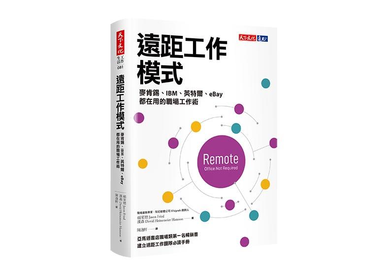 《遠距工作模式:麥肯錫、IBM、英特爾、eBay都在用的職場工作術》一書,福萊德、漢森著,天下文化出版。