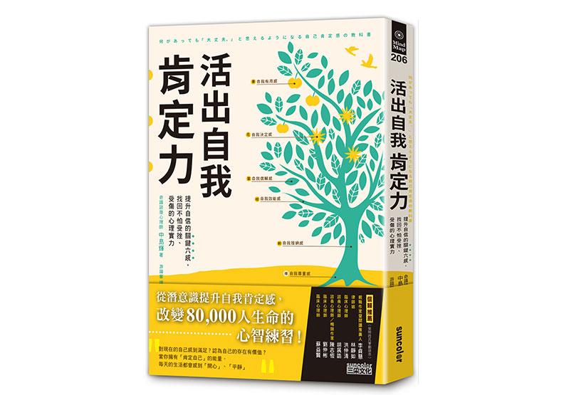 《活出自我肯定力:提升自信的關鍵六感,找回不怕受挫、受傷的心理實力》一書,中島輝(NAKASHIMA TERU)著,游韻馨譯,三采文化出版。