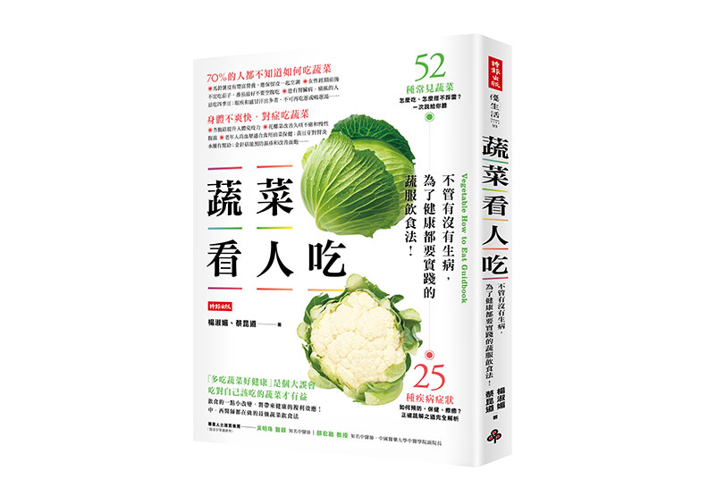 《蔬菜看人吃:不管有沒有生病,為了健康都要實踐的蔬服飲食法》