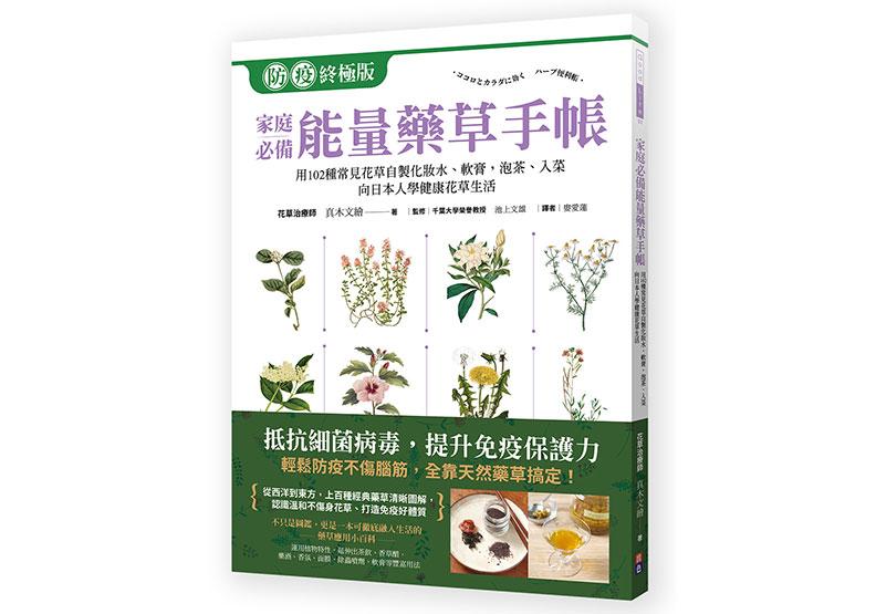《家庭必備能量藥草手帳:用102種常見花草自製化妝水、軟膏,泡茶、入菜,跟日本人學健康自然花草生活》