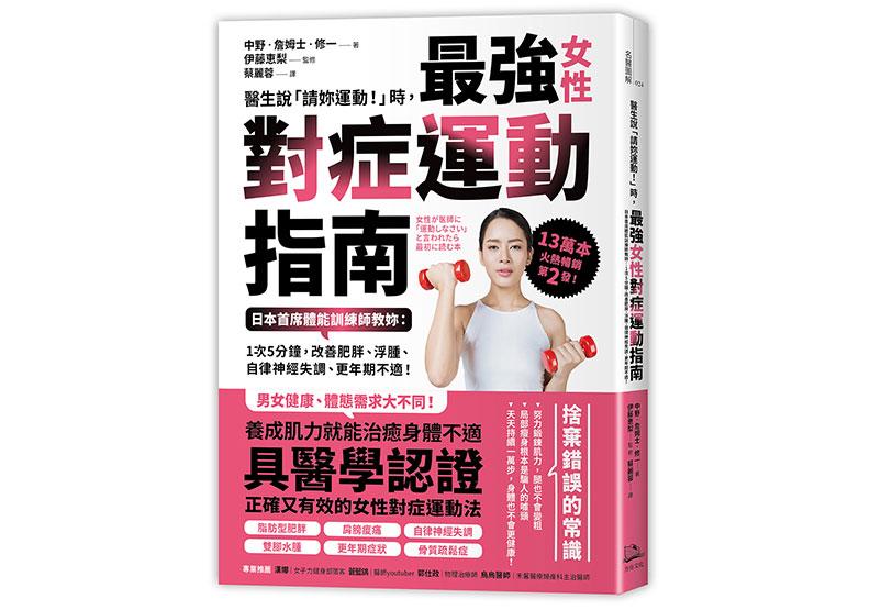 《醫生說「請妳運動!」時,最強女性對症運動指南 日本首席體能訓練師教妳:1次5分鐘,改善肥胖、浮腫、自律神經失調、更年期不適!》