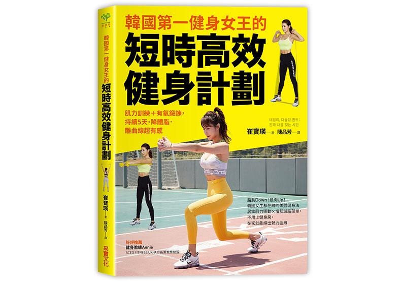 《韓國第一健身女王的短時高效健身計劃:肌力訓練+有氧鍛鍊,持續5天,降體脂.雕曲線超有感》