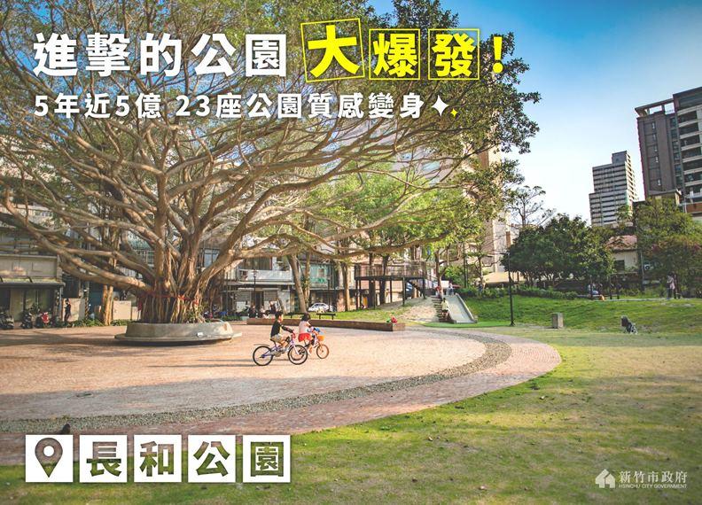 當城市變好、變美了,民眾是感受得到的。 (圖片提供:新竹市政府)