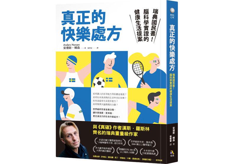 《真正的快樂處方:瑞典國民書!腦科學實證的健康生活提案》