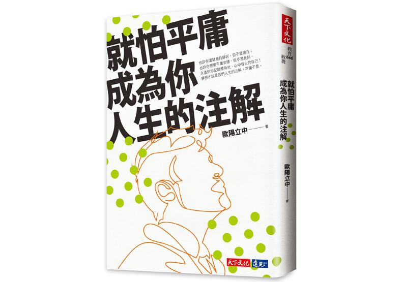 《就怕平庸成為你人生的注解》一書,歐陽立中著,天下文化出版。