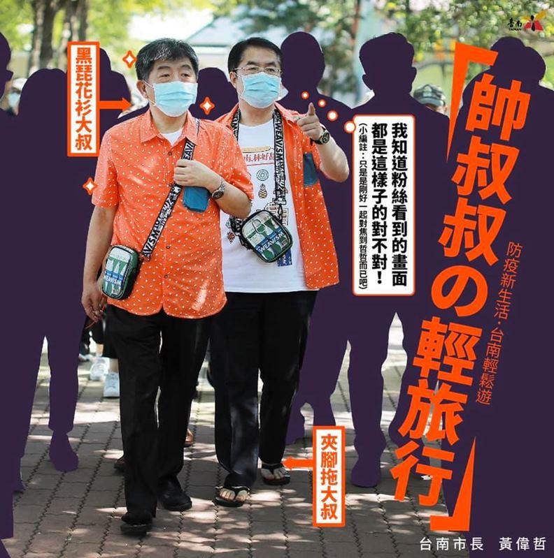 黃偉哲近期邀請防疫功臣、衛福部長陳時中到府城走一遭。(圖片取自黃偉哲臉書)