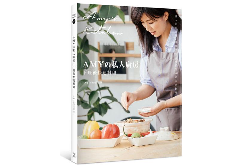 《Amyの私人廚房,下班後快速料理:讓人口水直流、抓住全家人味蕾的100道家常菜》