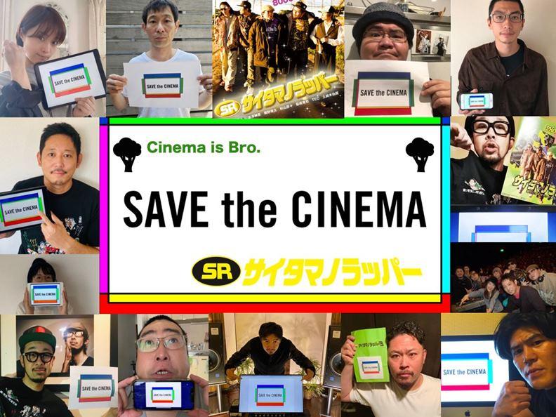 響應該倡議的日本影視圈人士。(圖片取自 Save the Cinema 臉書)