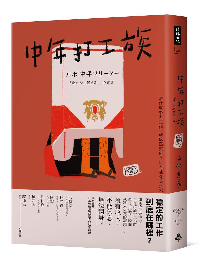 本文節錄自《中年打工族》,時報文化出版。
