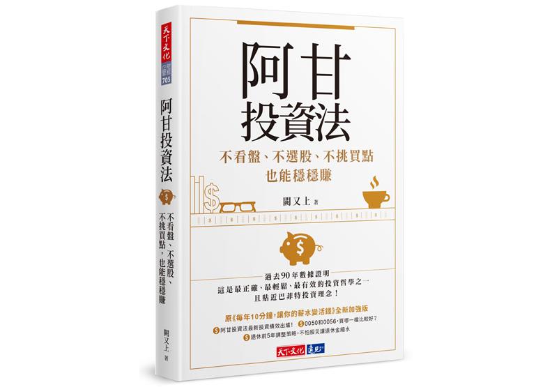 《阿甘投資法:不看盤、不選股、不挑買點也能穩穩賺》一書,闕又上著,天下文化出版。
