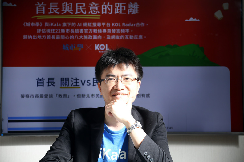 負責 KOL Radar的愛卡拉營運長鄭鎧尹。