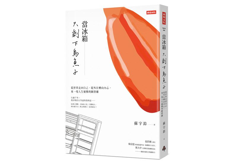 《當冰箱只剩下烏魚子:從世界走回自己,從外在轉向內心,來一場人生優雅的斷捨離》一書,蘇宇鈴著,時報出版。