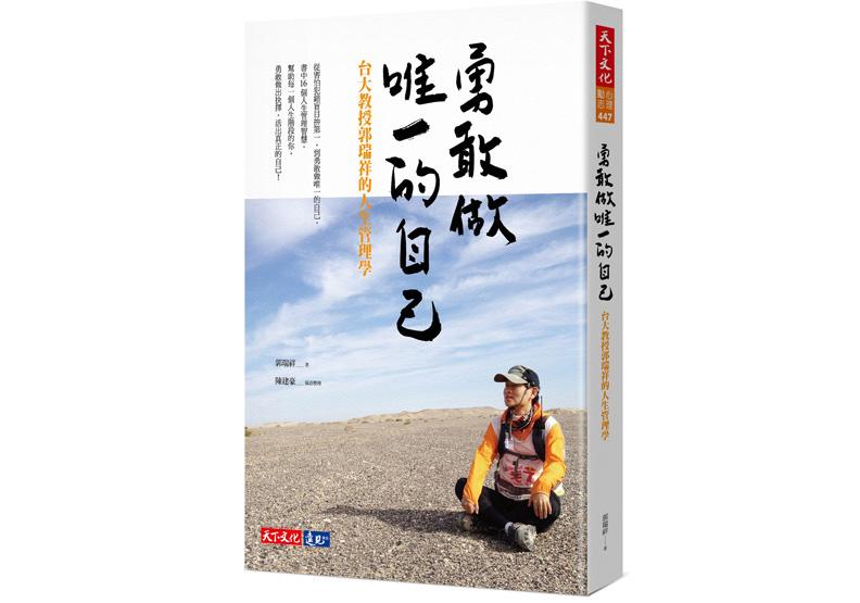 《勇敢做唯一的自己:台大教授郭瑞祥的人生管理學》一書,郭瑞祥、陳建豪著,天下文化出版。