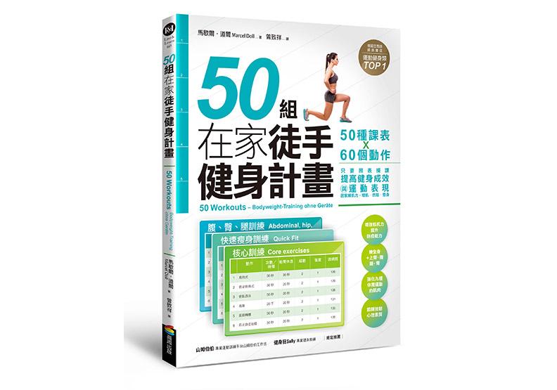 《50組在家徒手健身計畫——50種課表X60個動作,只要照表操課,提高健身成效與運動表現,居家練肌力,增肌.燃脂.塑身》