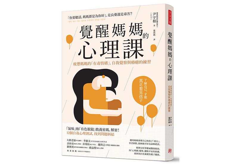 《覺醒媽媽的心理課:疲憊媽媽的「有毒情緒」,自我覺察與療癒的練習》