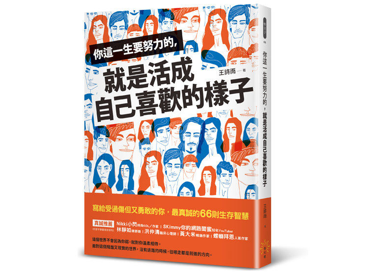 《你這一生要努力的,就是活成自己喜歡的樣子》一書,王詩雨著,發光體出版。
