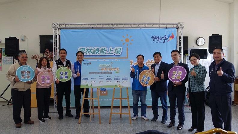 雲林縣政府也將屋頂種電概念推廣至社區食堂。