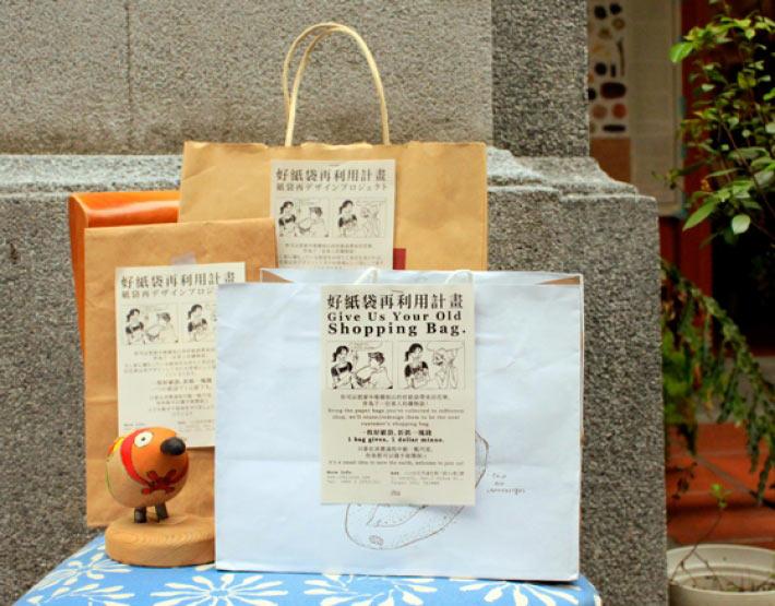 印花樂發起「好紙袋再利用計畫」,向大眾募集尚可使用的二手紙袋。來源:印花樂