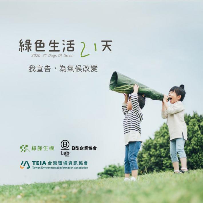 綠藤生機發起「綠色生活 21 天」,號召大眾響應。來源:綠藤生機