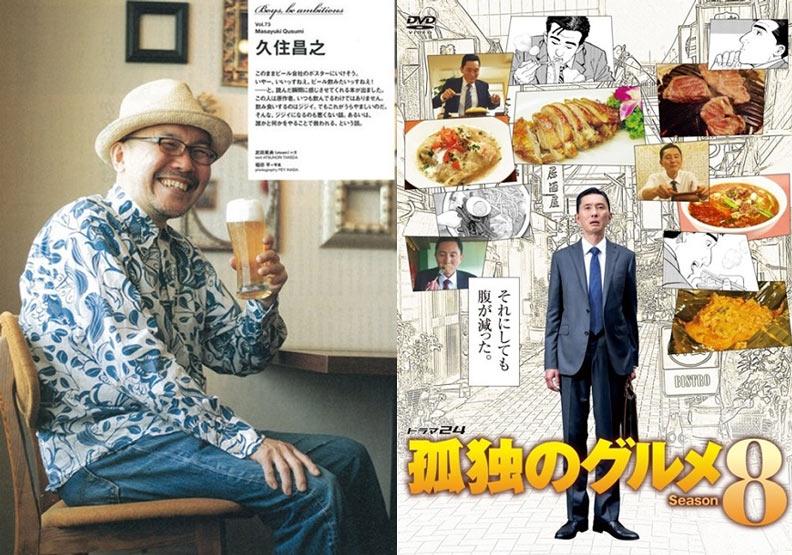 《孤獨的美食家》原作者久住昌之(左)。圖片取自東京電視台網站