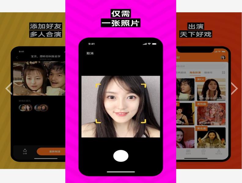 一度在中國網路社群引發熱議的換臉軟體 ZAO。