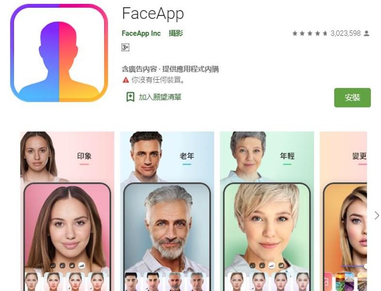 圖片來源:Face App