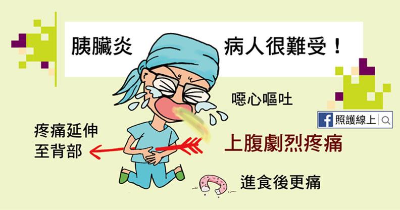 胰臟炎病人很難受!