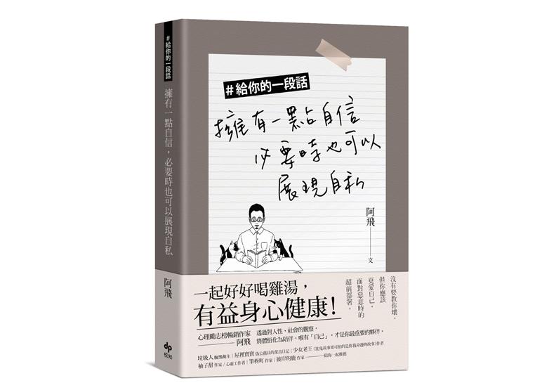 《給你的一段話:擁有一點自信,必要時也可以展現自私》一書,阿飛著,悅知文化出版。