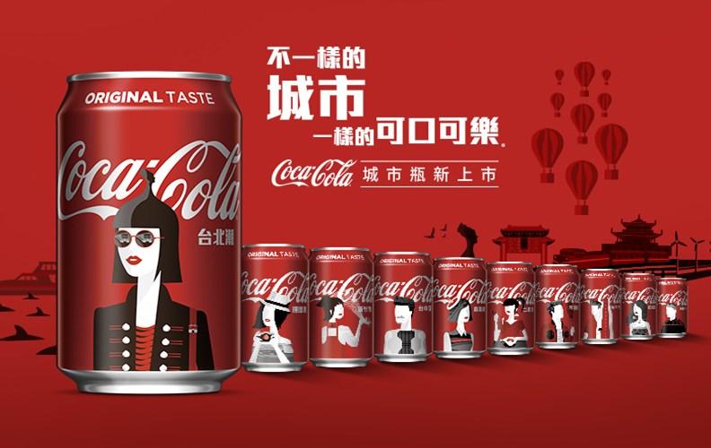 展現10個台灣城市風格的「城市瓶」。(圖片提供:可口可樂)