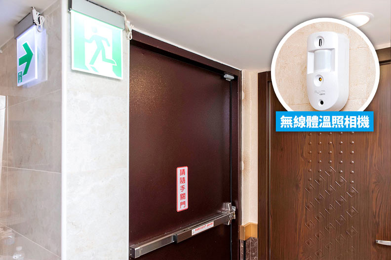 緊急安全門上加裝感應磁簧,牆上安裝無線體溫照相機,若有人闖入,會拍照並通報管制中心。