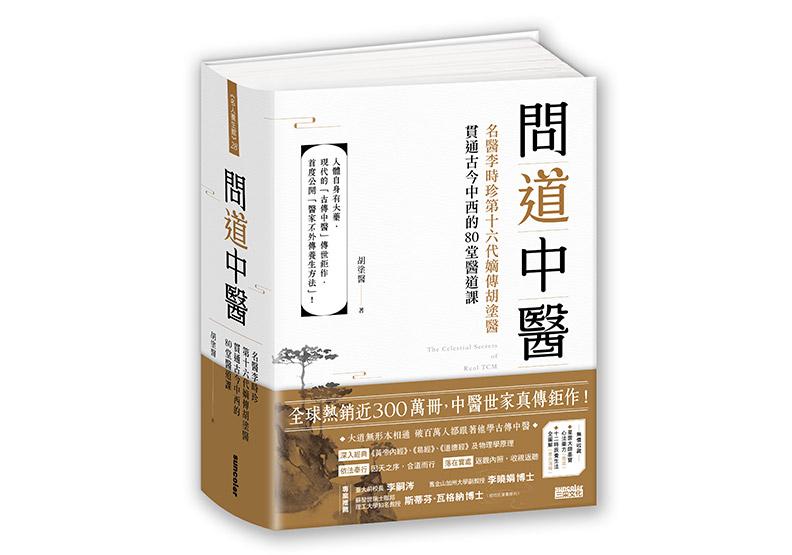 《問道中醫:名醫李時珍第十六代嫡傳胡塗醫貫通古今中西的80堂醫道課》