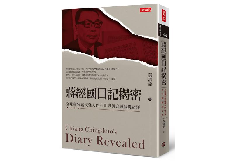 《蔣經國日記揭密:全球獨家透視強人內心世界與台灣關鍵命運》一書,黃清龍著,時報出版 。